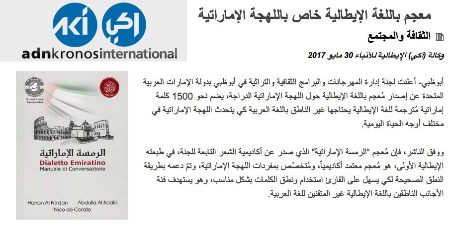 Rassegna Stampa ADNKI Arabic AKI
